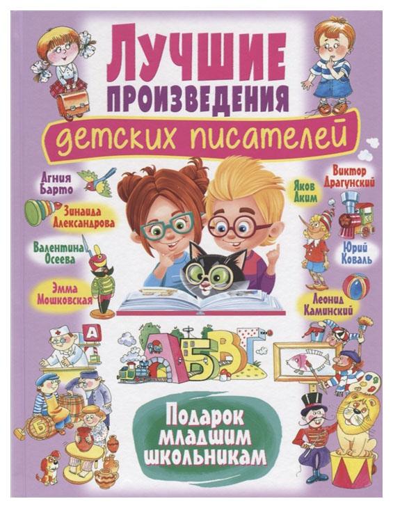 Купить Книга Владис Лучшие произведения детских писателей. Подарок младшим школьникам, Стихи для детей