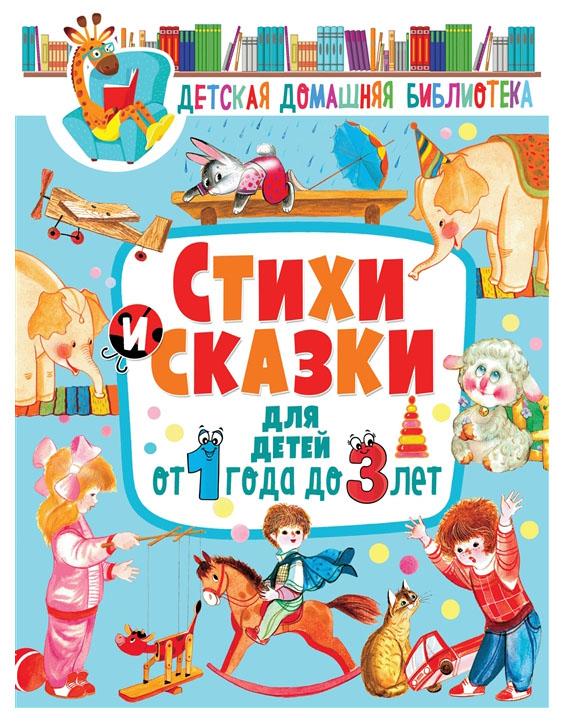 Книга Владис Детская домашняя библиотека. Стихи и сказки для детей от 1 года до 3 лет