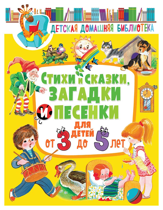 Купить Стихи и сказки, загадки и песенки для детей от 3 до 5 лет, Владис, Стихи для детей