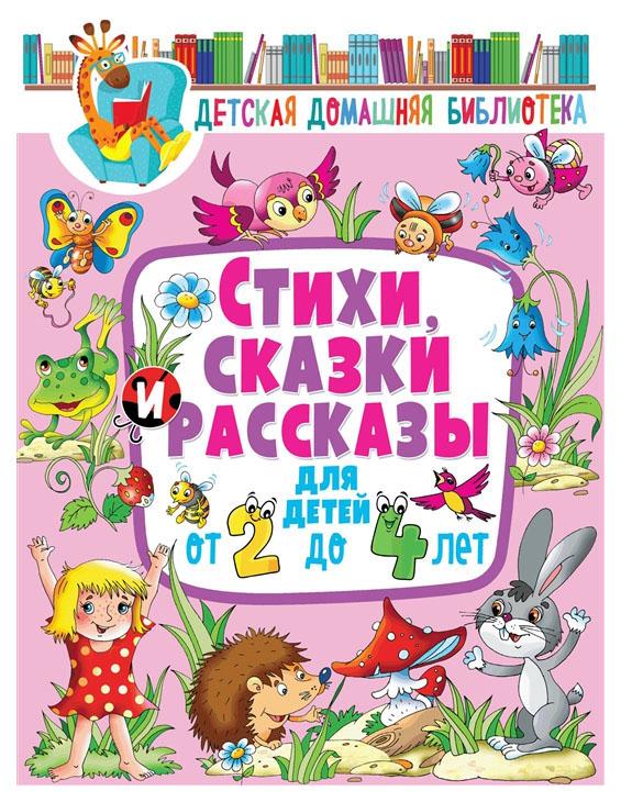 Купить Стихи, сказки и рассказы для детей от 2 до 4 лет, Оникс-Лит, Сказки