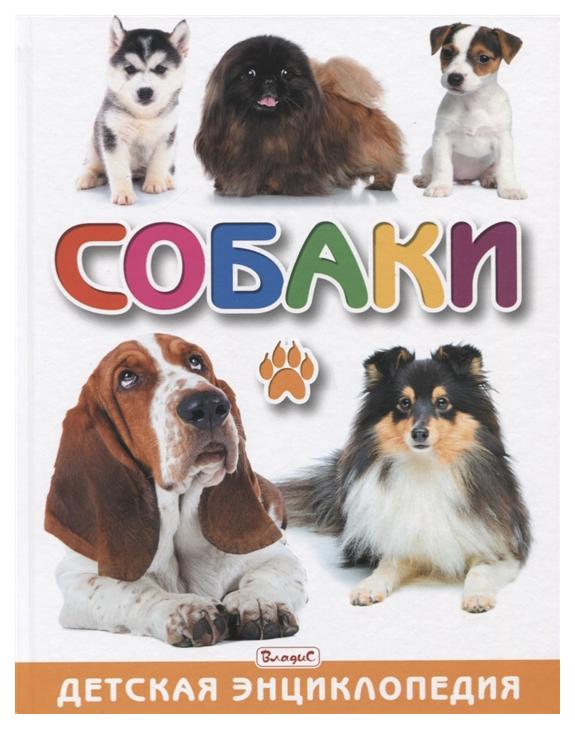 Книга Владис Собаки. Детская энциклопедия