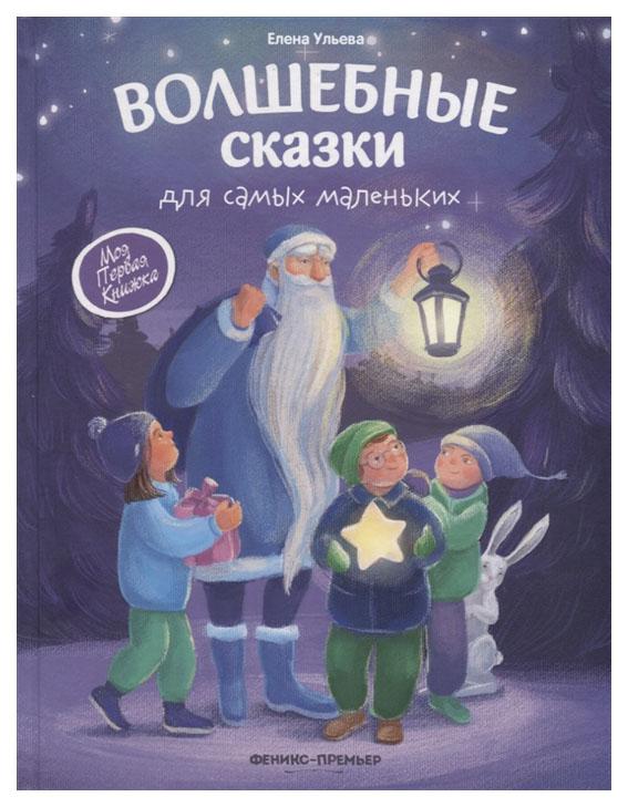 Купить Книга Феникс Моя первая книжка. Волшебные сказки для самых маленьких, Сказки