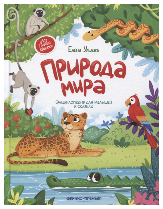 Купить Книга Феникс Моя Первая Книжка. Природа мира. Энциклопедия для малышей в сказках, Животные и растения