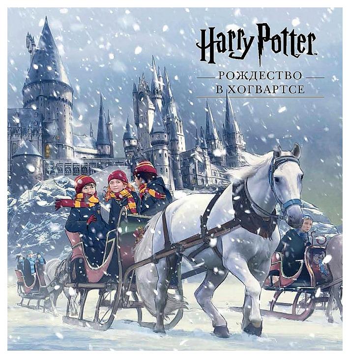 Купить Книга Бомбора Гарри Поттер. Рождество в Хогвартсе. Pop-up, Детские фэнтези и фантастика