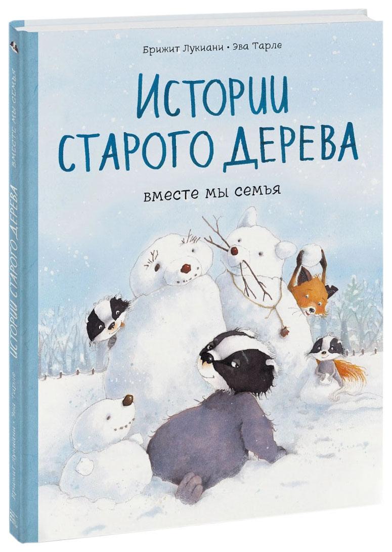 Купить Книга МИФ Комиксы. Истории старого дерева. Вместе мы семья, Комиксы для детей
