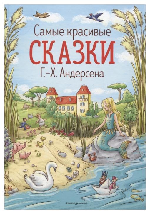 Книга Эксмо Самые красивые сказки Г.-Х. Андерсена