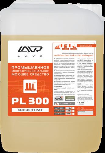 Многофункциональное промышленное моющее средство LAVR PL300,