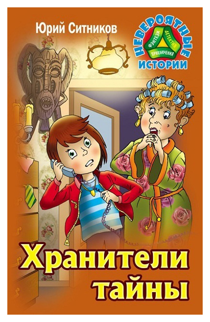 Купить Книга Литера Гранд Невероятные истории. Хранители тайны, Детские фэнтези и фантастика