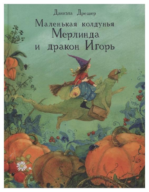 Книга Стрекоза Маленькая колдунья Мерлинда и дракон Игорь
