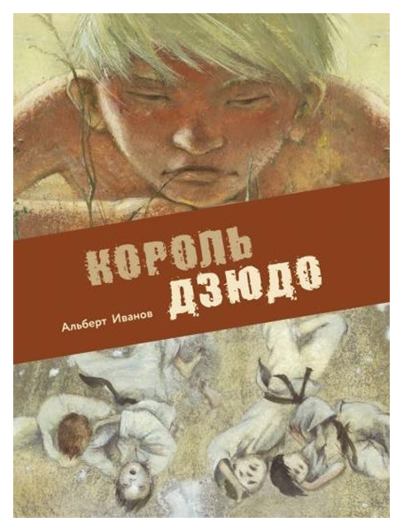 Книга Стрекоза Король дзюдо