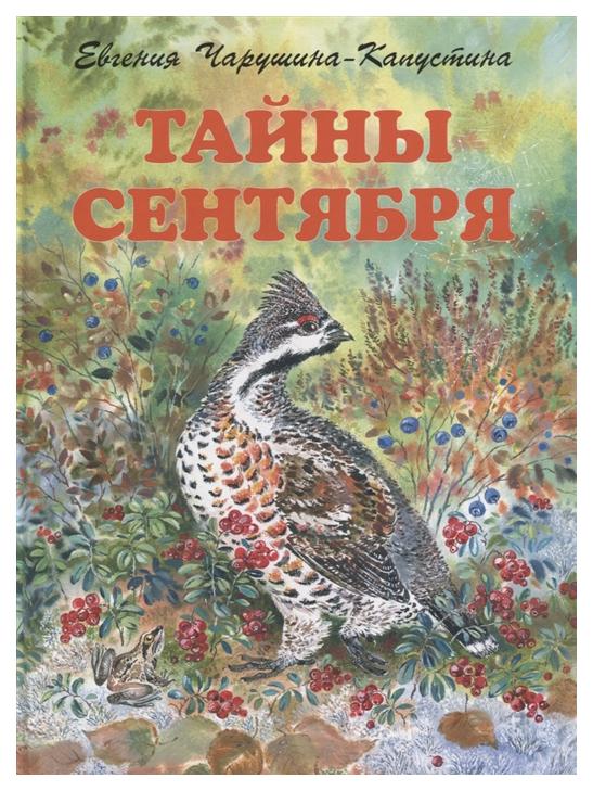 Купить Книга Детское Время Тайны сентября, Детское время, Сказки
