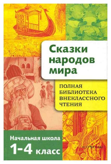 Книга Стрекоза Сказки народов мира. Начальная школа. 1-4 классы