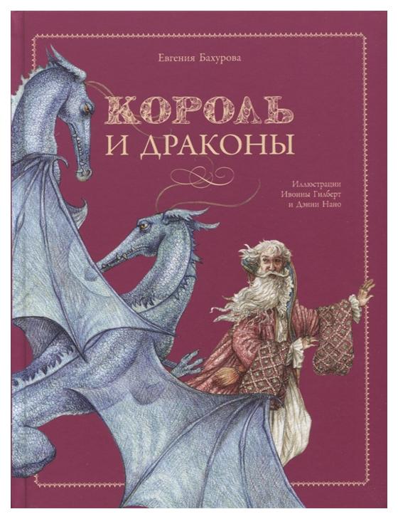 Книга Стрекоза Детская художественная литература. Король и драконы