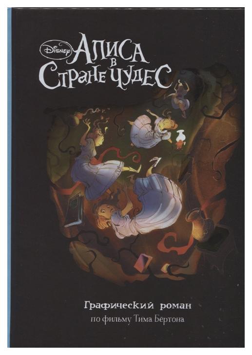 Купить Книга Эксмо Алиса в Стране Чудес. Графический роман, Детские фэнтези и фантастика