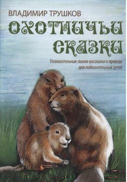 Охотничьи сказки. Познавательные сказки-рассказки о природе для любознательных детей Бибком