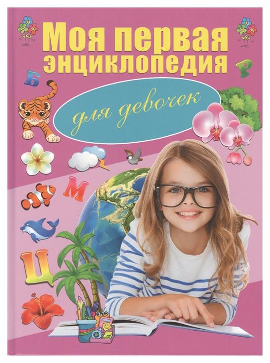 Купить Книга Харвест Моя первая книга. Моя первая энциклопедия для девочек, Универсальные энциклопедии
