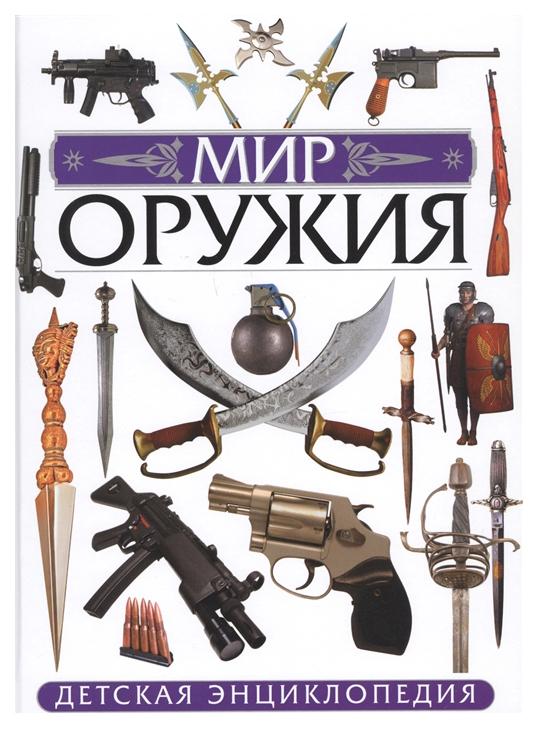 Книга Владис Мир оружия. Детская энциклопедия