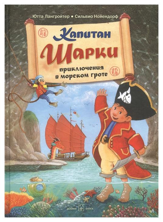 Купить Книга Добрая книга Капитан Шарки. Приключения в морском гроте, Детская художественная литература