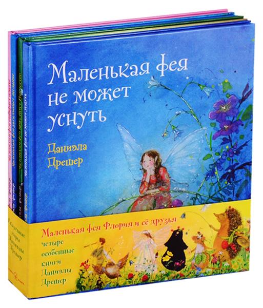 Книга Добрая книга Маленькая фея Флория и ее друзья фото