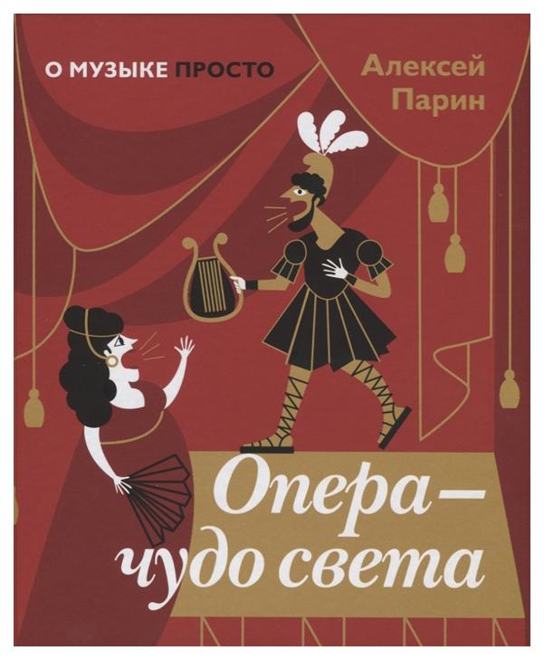 Книга Арт-Волхонка О музыке просто. Опера - чудо света