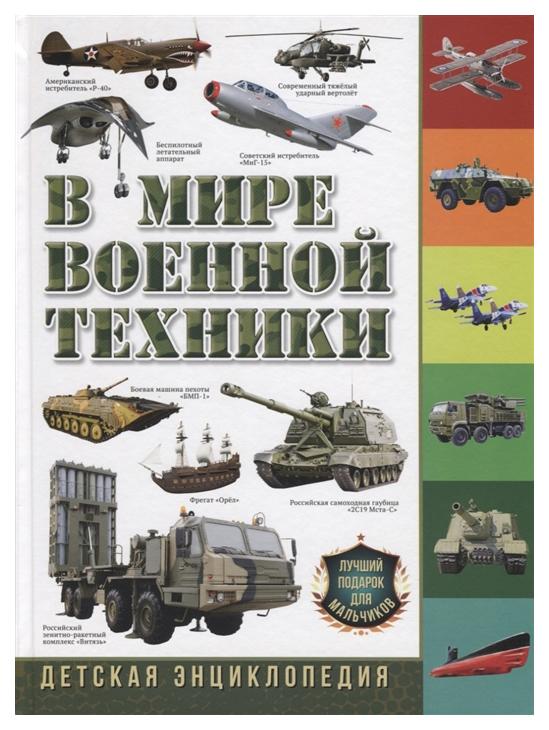 Книга Владис В мире военной техники. Детская энциклопедия