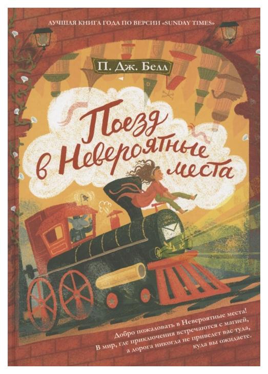 Купить Книга РИПОЛ классик Поезд в Невероятные места, Рипол-Классик, Детская художественная литература