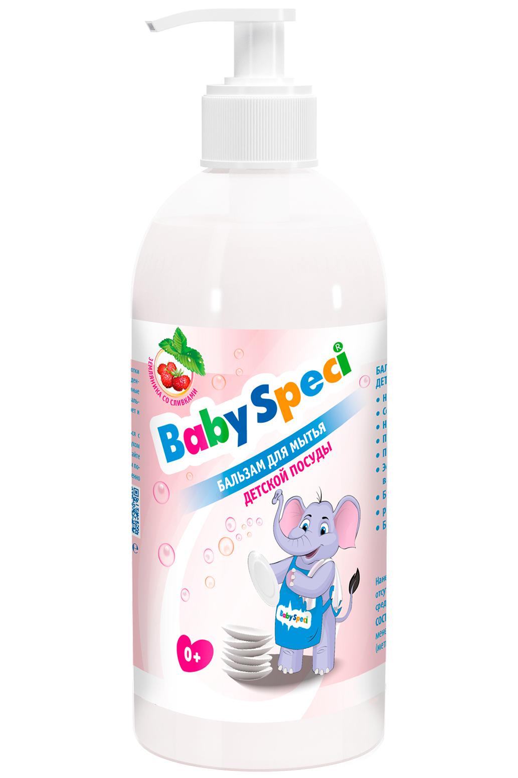Купить Средство для мытья детской посуды BabySpeci Земляника со сливками 500 мл, Baby Speci,