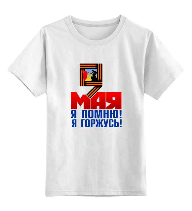 Купить 0000000652682, Детская футболка классическая Printio 9 мая, р. 128,