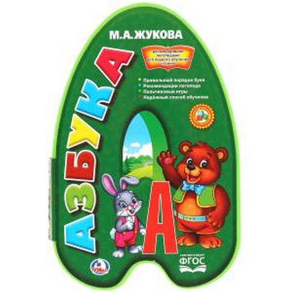 Книжка EVA с фигурной вырубкой Умка Азбука, М. Жукова