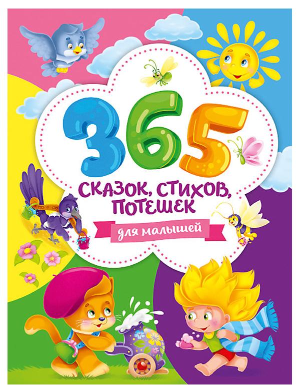 Купить Книга Проф-Пресс 365 сказок, стихов, потешек для малышей, Сказки