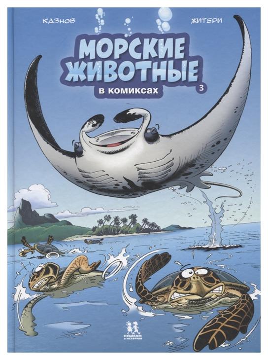 Купить Книга Пешком в историю Комиксы. Морские животные в комиксах. Том 3, Комиксы для детей