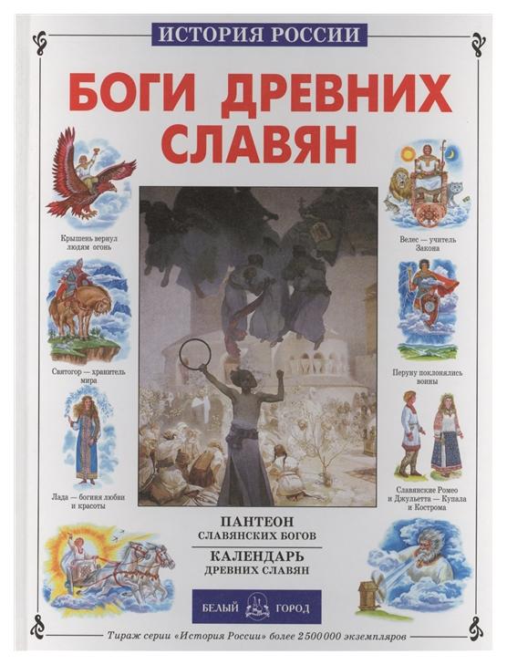 Купить Боги древних славян. Пантеон славянских Богов. Календарь древних славян, Белый Город, Религиозная литература для детей