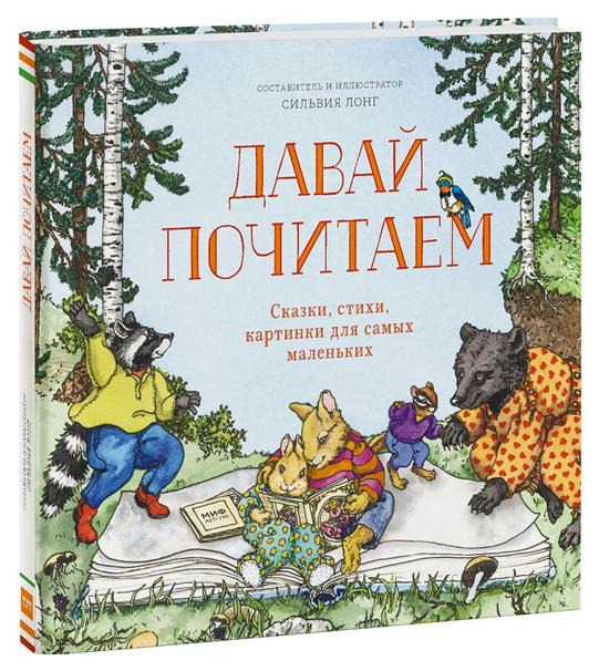 Книга МИФ Давай почитаем. Сказки, стихи, картинки для самых маленьких