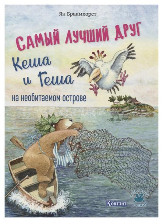 Книга КОНТЭНТ Самый лучший друг Кеша и Геша на необитаемом острове