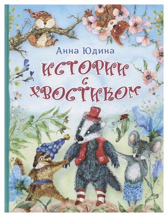 Книга Детская литература Самый лучший подарок. Истории с хвостиком