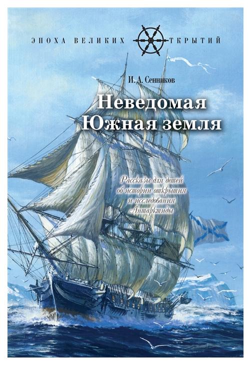 Купить Неведомая южная земля: Рассказы для детей об истории открытия и исследования Антарктиды, Руда, Рассказы и повести