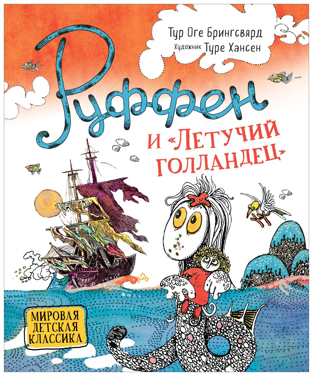 Купить Книга Росмэн Руффен и Летучий голландец, Сказки