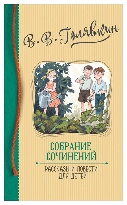 Купить Книга Росмэн Собрание сочинений. Рассказы и повести для детей