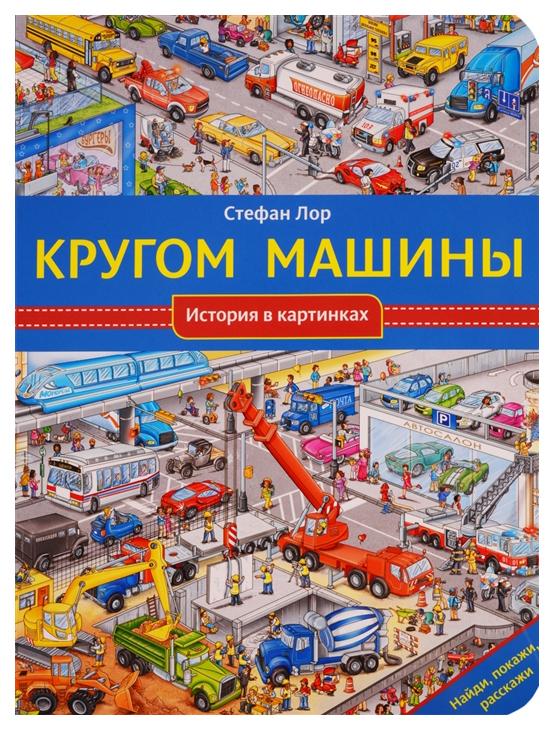 Купить Книга Мелик-Пашаев История в картинках. Кругом машины, Рассказы и повести