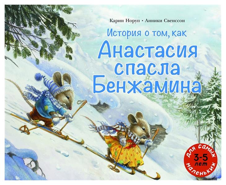 Купить Книга Мелик-Пашаев История о том, как Анастасия спасла Бенжамина, Детская художественная литература
