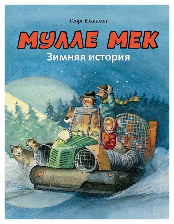 Книга Мелик-Пашаев Мулле Мек. Зимняя история, Сказки  - купить со скидкой