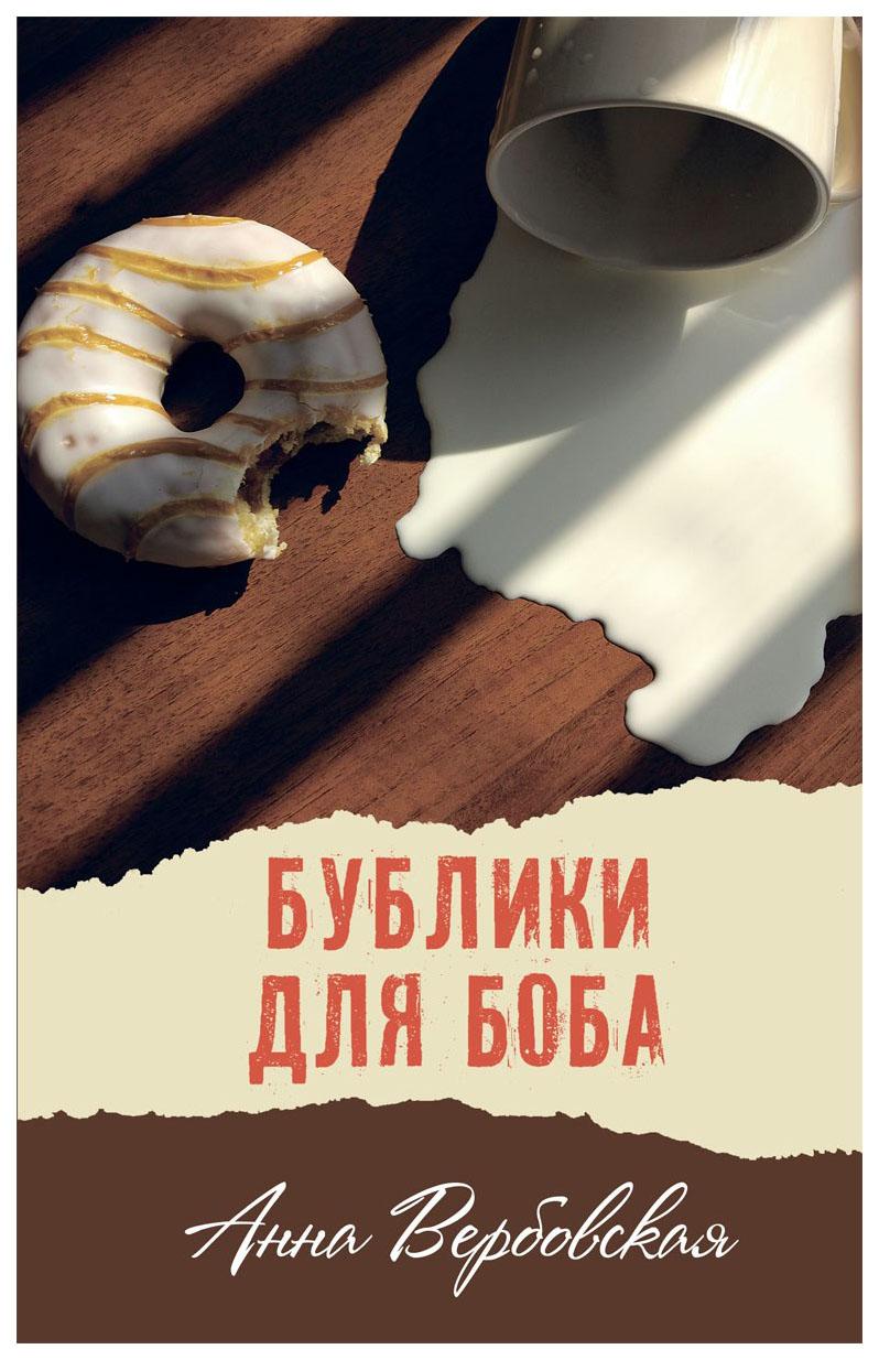 Книга Аквилегия-М Современная проза. Бублики для Боба, Рассказы и повести  - купить со скидкой