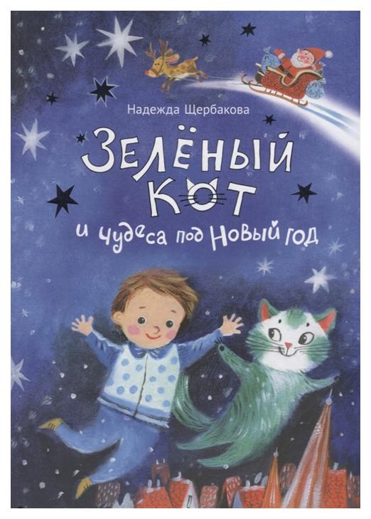 Купить Книга Настя и Никита Зеленый кот и чудеса под Новый год, Сказки