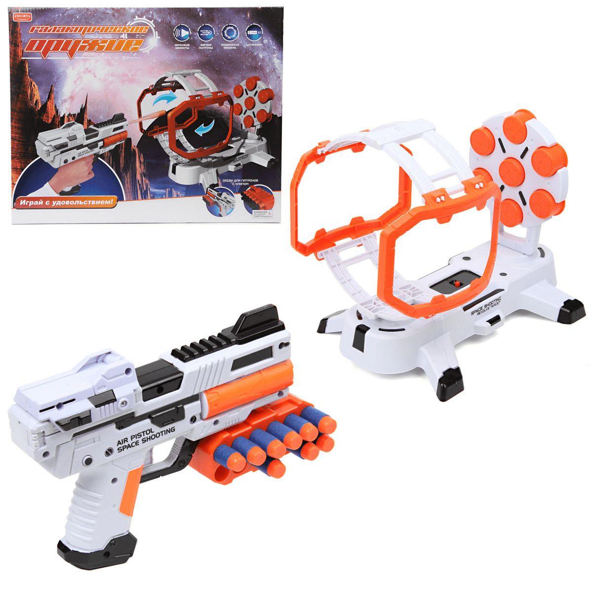 Игровой набор Zhorya Галактическое оружие Пистолет