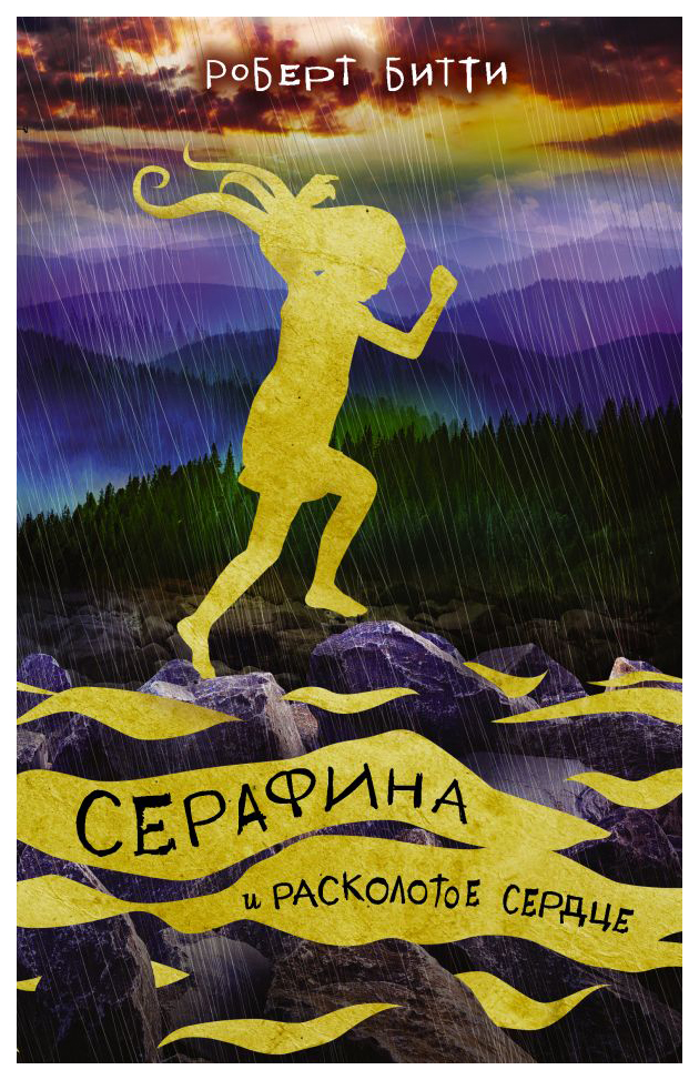 Купить Книга АСТ Приключения Серафины. Серафина и расколотое сердце, Детские фэнтези и фантастика