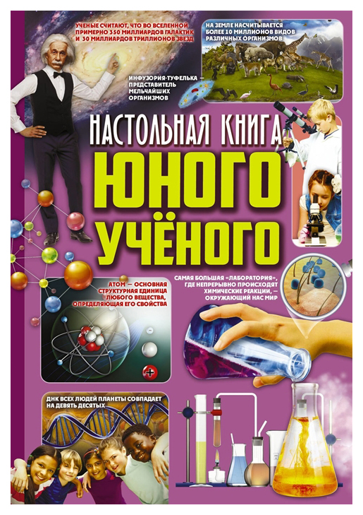 Книга АСТ Твоя настольная книга. Настольная книга юного ученого фото