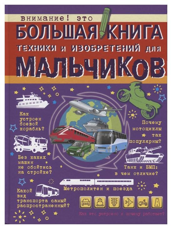 Книга АСТ Большая книга для мальчиков. Большая книга техники и изобретений для мальчиков фото