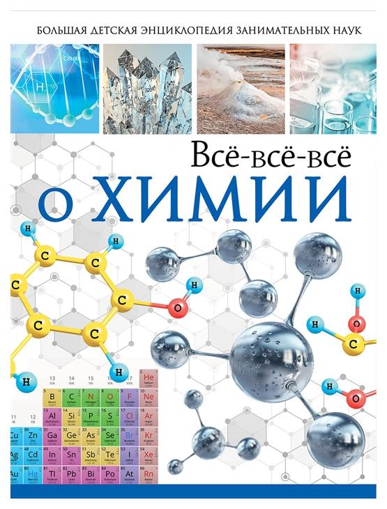 Книга АСТ Большая детская энциклопедия занимательных наук. Всё-всё-всё о химии