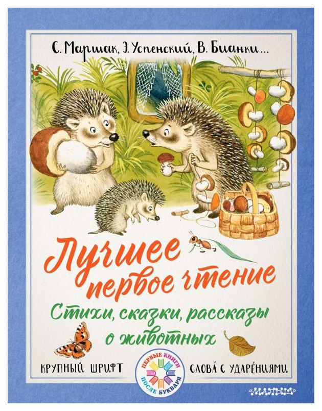 Купить Лучшее первое чтение. Стихи, сказки, рассказы о животных, АСТ, Рассказы и повести