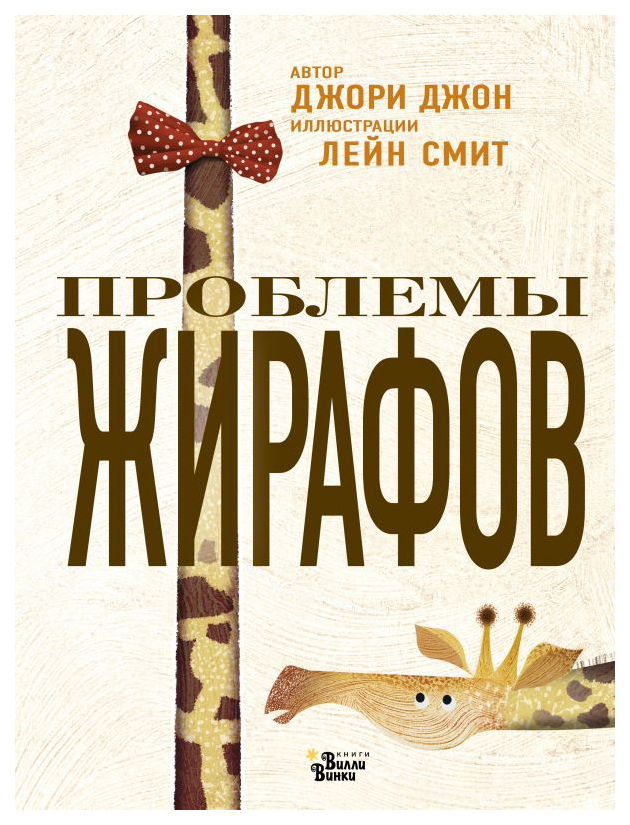 Купить Книга АСТ Мировые бестселлеры для детей. Проблемы жирафов, Сказки